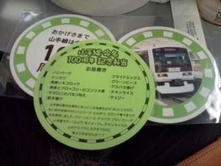 東京駅『山手線命名100<br />  周年記念弁当』