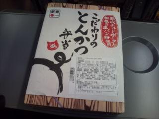 東京駅『こだわりのとんかつ弁当』
