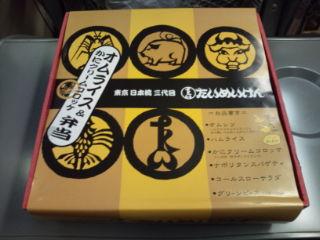 東京駅『オムライス&amp;<br />  かにクリームコロッケ弁当』