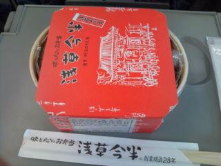 東京駅『今半牛肉弁当』