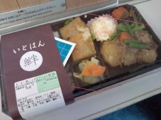 東京駅『ほくほく肉じゃがスペシャル弁当』